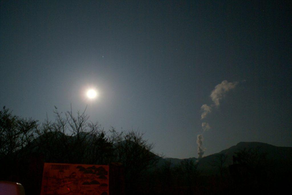 月 硫黄山