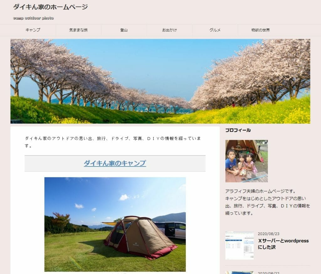 wordressのシングルサイト化